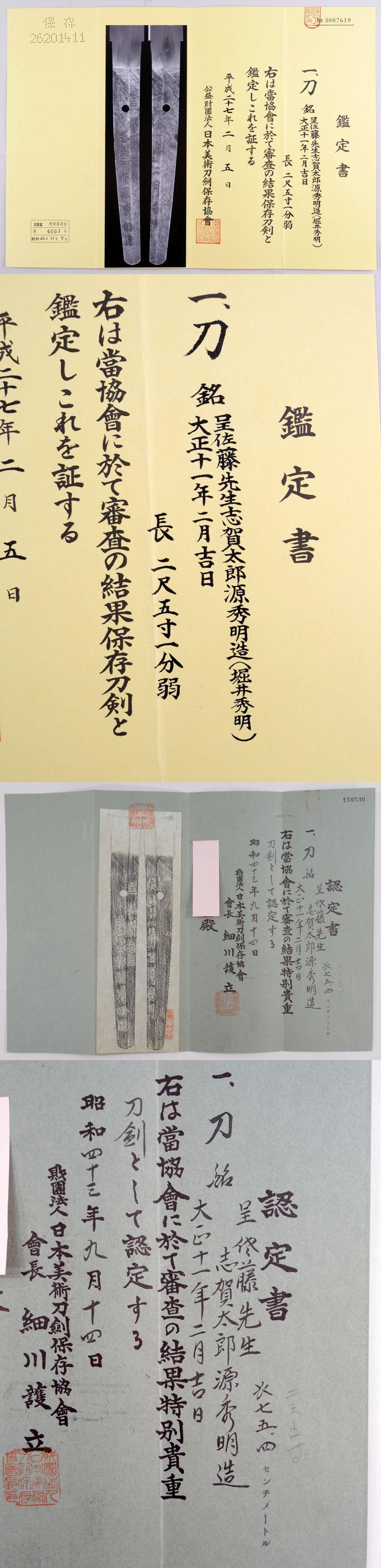 呈佐藤先生志賀太郎源秀明造(堀井秀明) Picture of Certificate