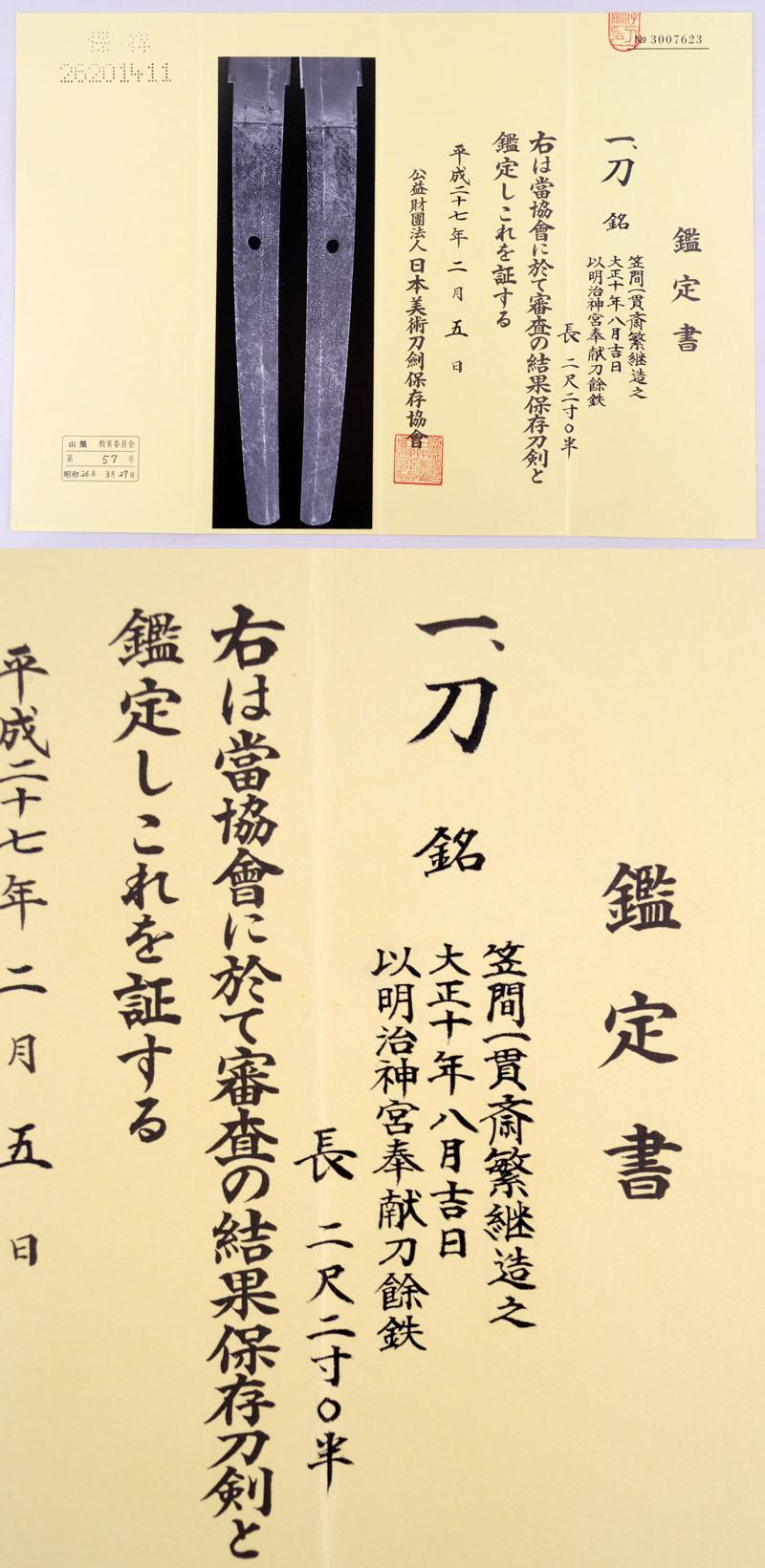 笠間1貫斎繁継造之 Picture of Certificate