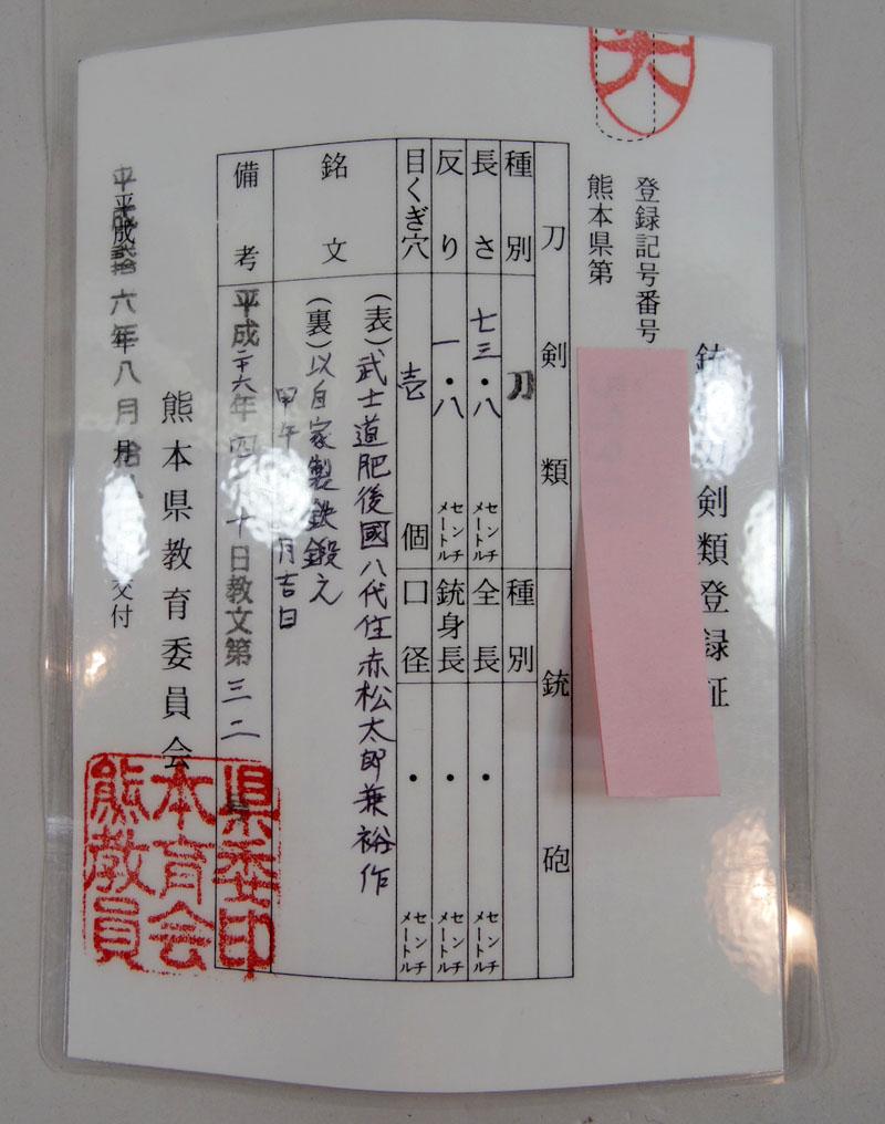 武士道 肥後國8代住赤松太郎兼裕作 Picture of Certificate