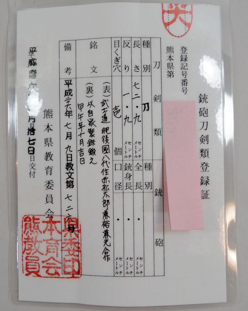武士道 肥後國8代住赤松太郎兼裕兼光合作 Picture of Certificate