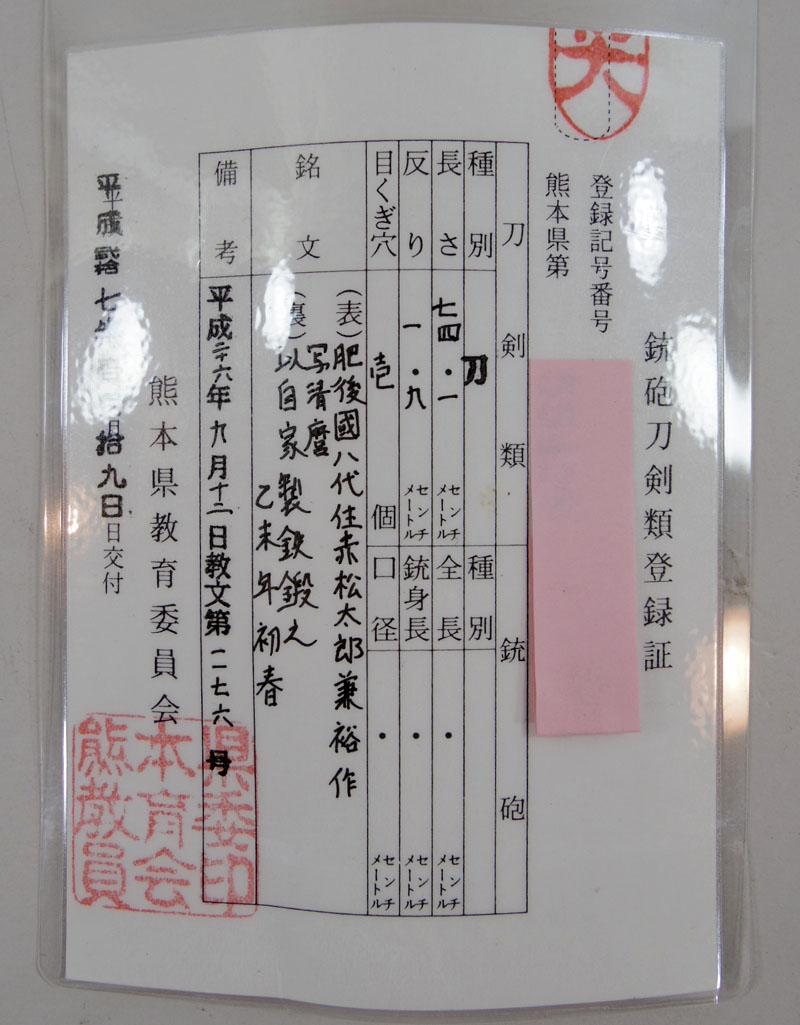 肥後國8代住赤松太郎兼裕作 写清麿 Picture of Certificate