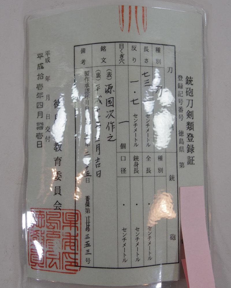 源国次(田Chugoku次) Picture of Certificate