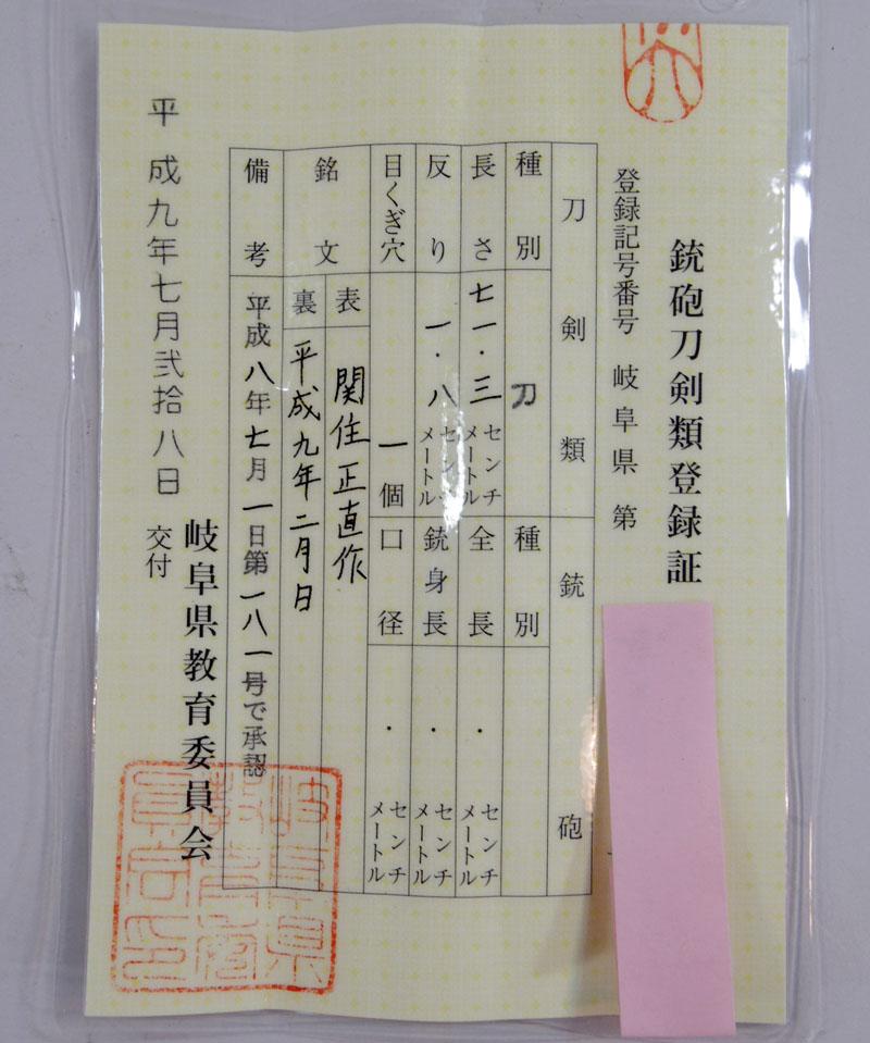 関住正直作 Picture of Certificate