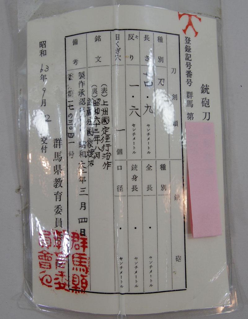 上州國定住行治作 Picture of Certificate
