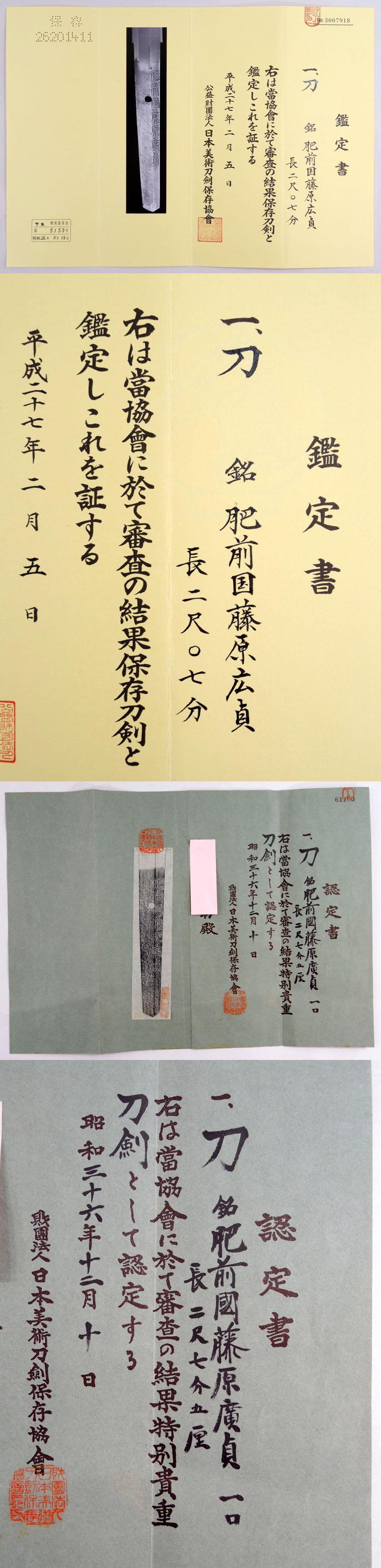 肥前国藤原広貞(2代) Picture of Certificate