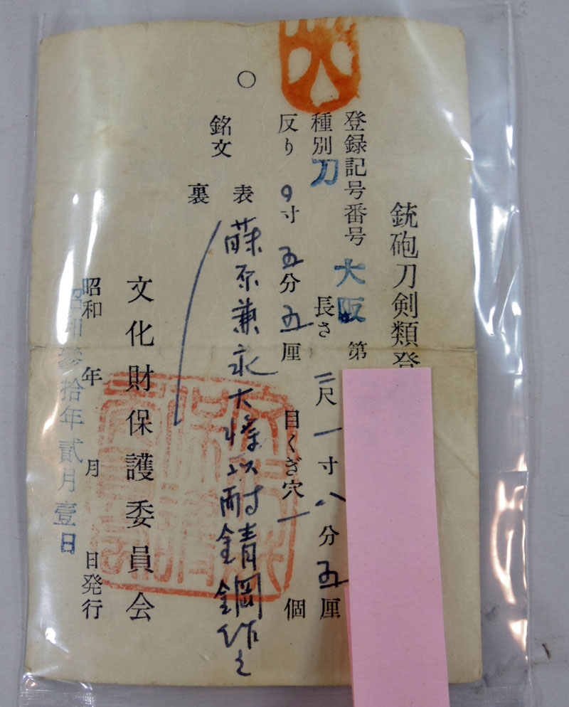 藤原兼永 大物以耐錆鋼作之 Picture of Certificate