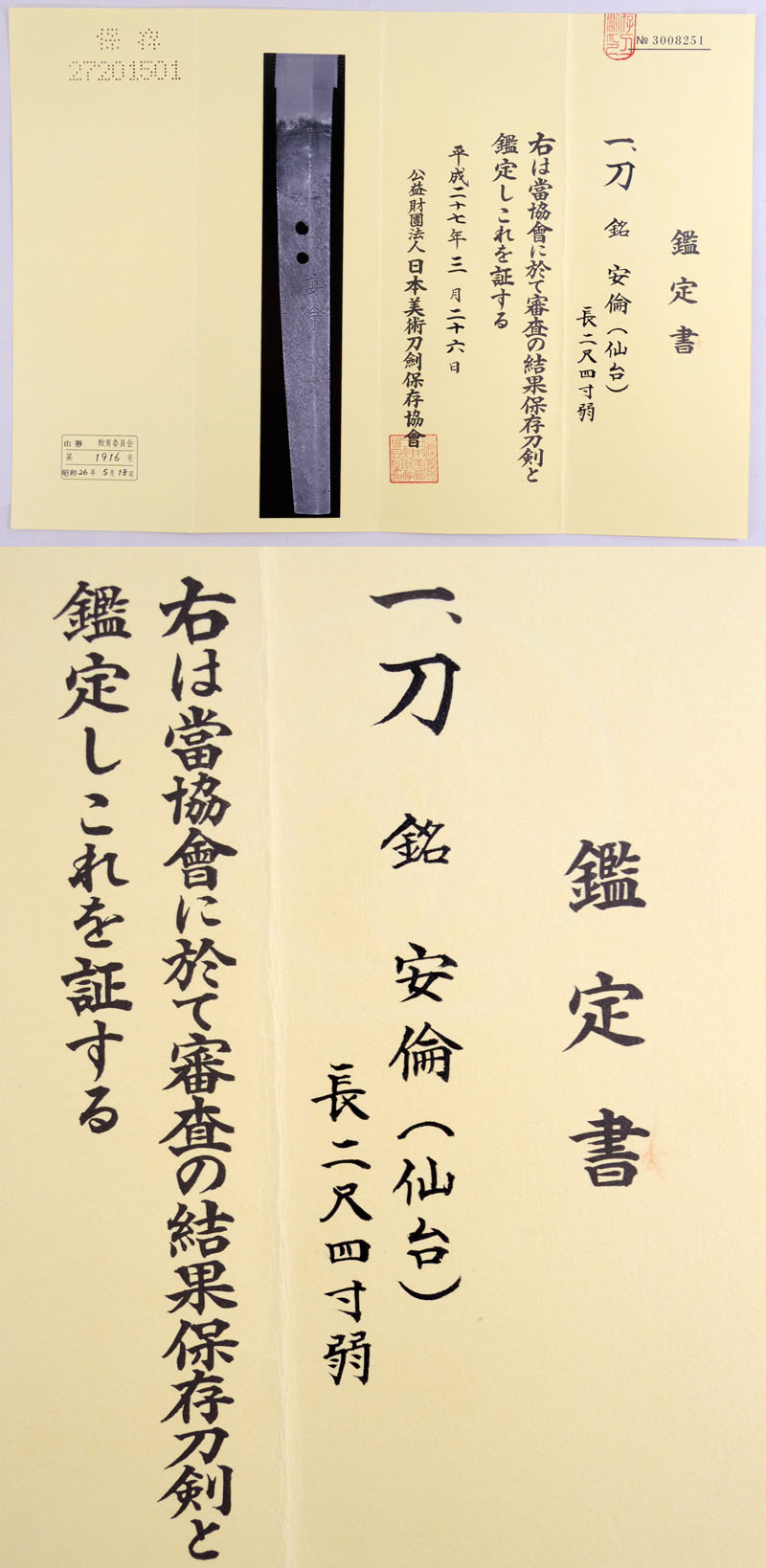 安倫(Sendai) Picture of Certificate
