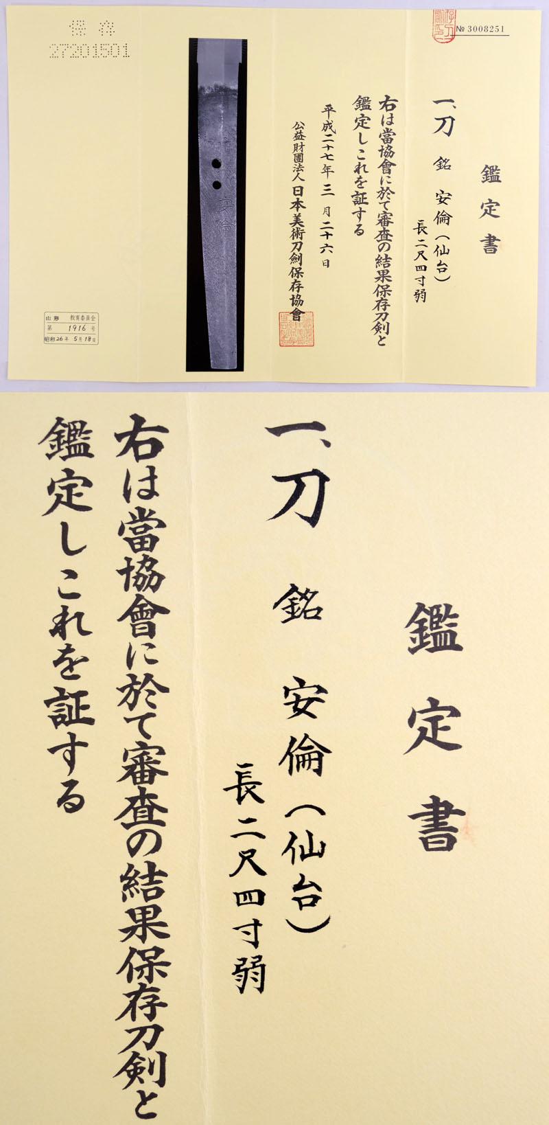 安倫(Sendai) Picture of Certificate