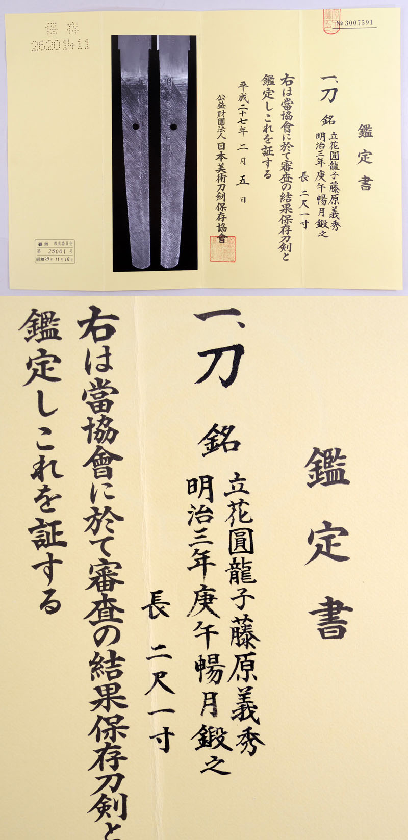 立花圓龍子藤原義秀 Picture of Certificate
