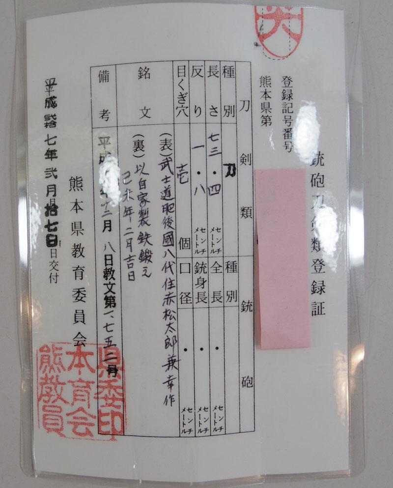 武士道 肥後國8代住赤松太郎兼幸作 Picture of Certificate
