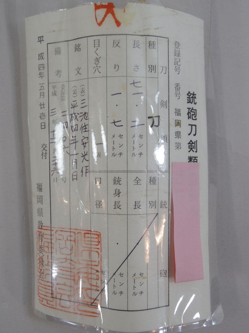 3池住安光作(小宮安気光) Picture of Certificate