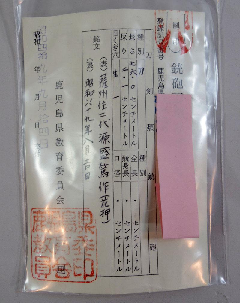 薩州住2代源盛篤作 Picture of Certificate