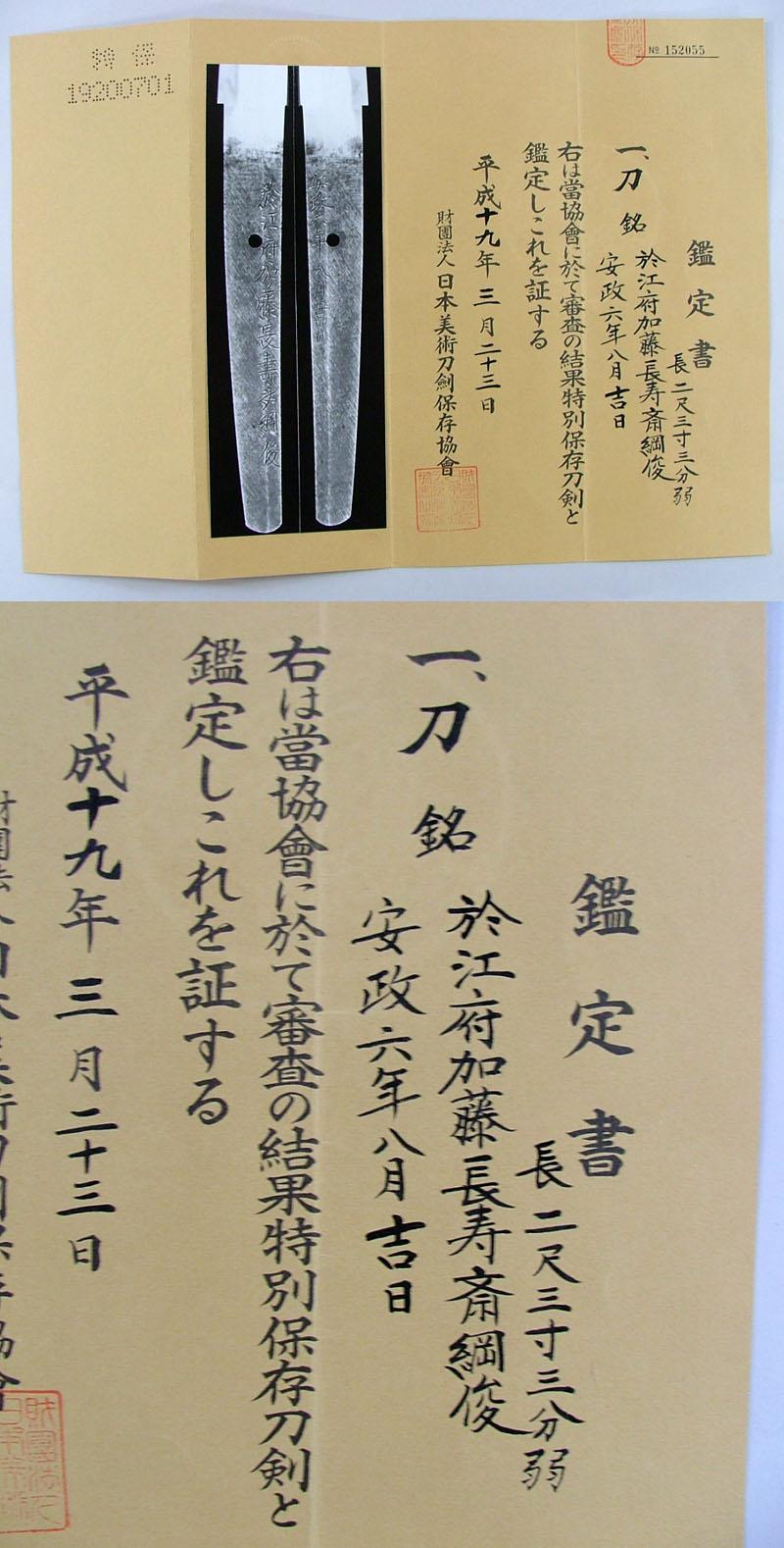 於江府加藤長寿斎綱俊 Picture of Certificate