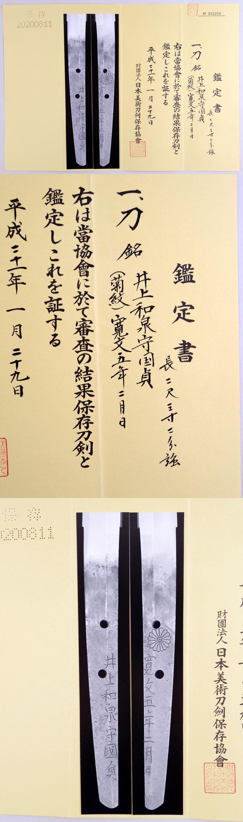 井上和泉守国貞(井上真改) Picture of Certificate