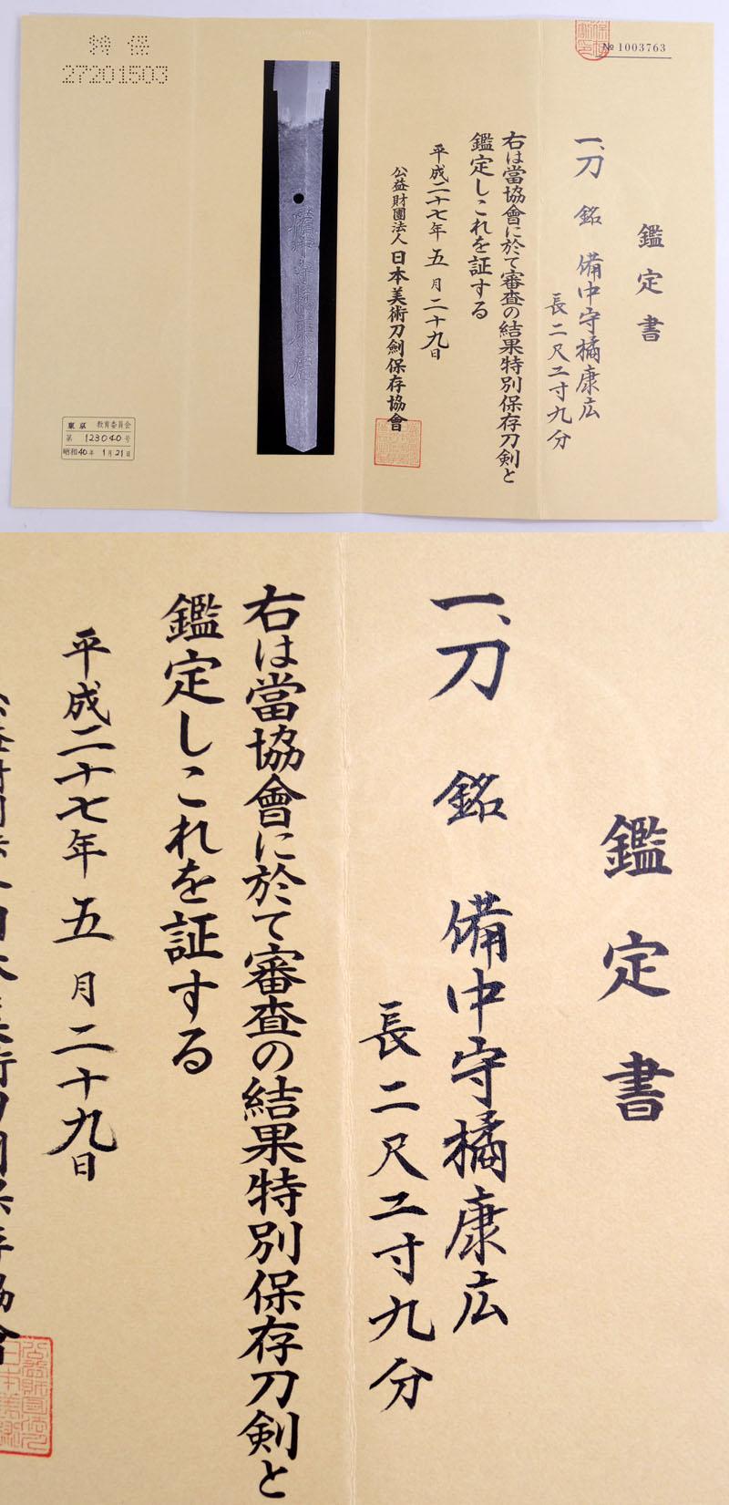 備中守橘康広(2代康広) Picture of Certificate