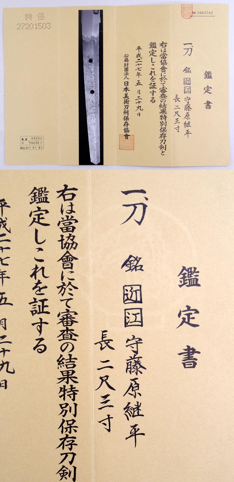 近江守藤原継平 Picture of Certificate