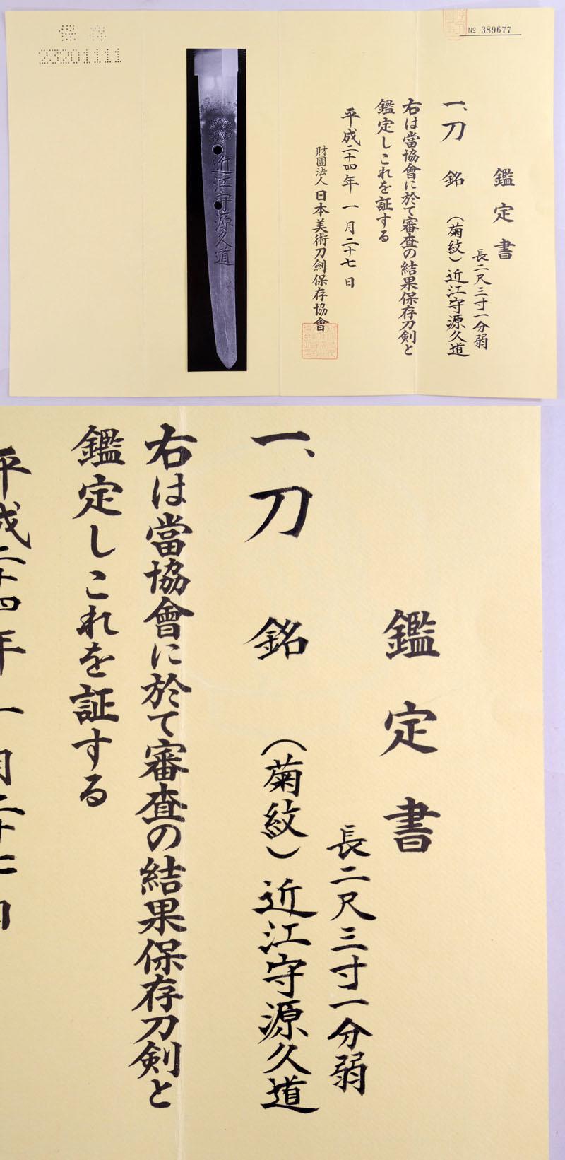近江守源久道(初代) Picture of Certificate