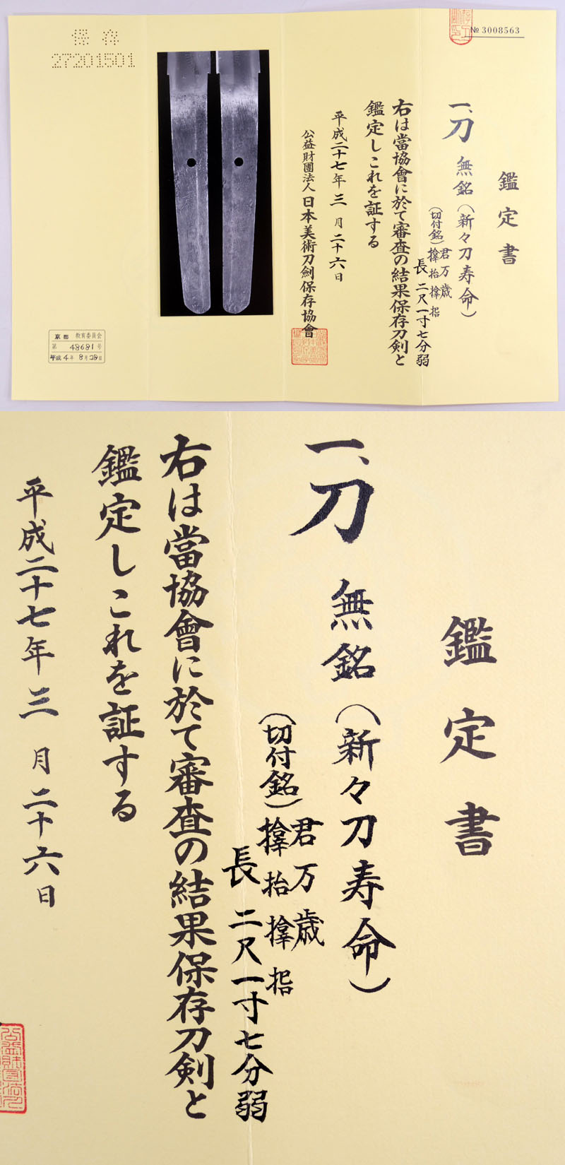 無銘(新々刀寿命) Picture of Certificate