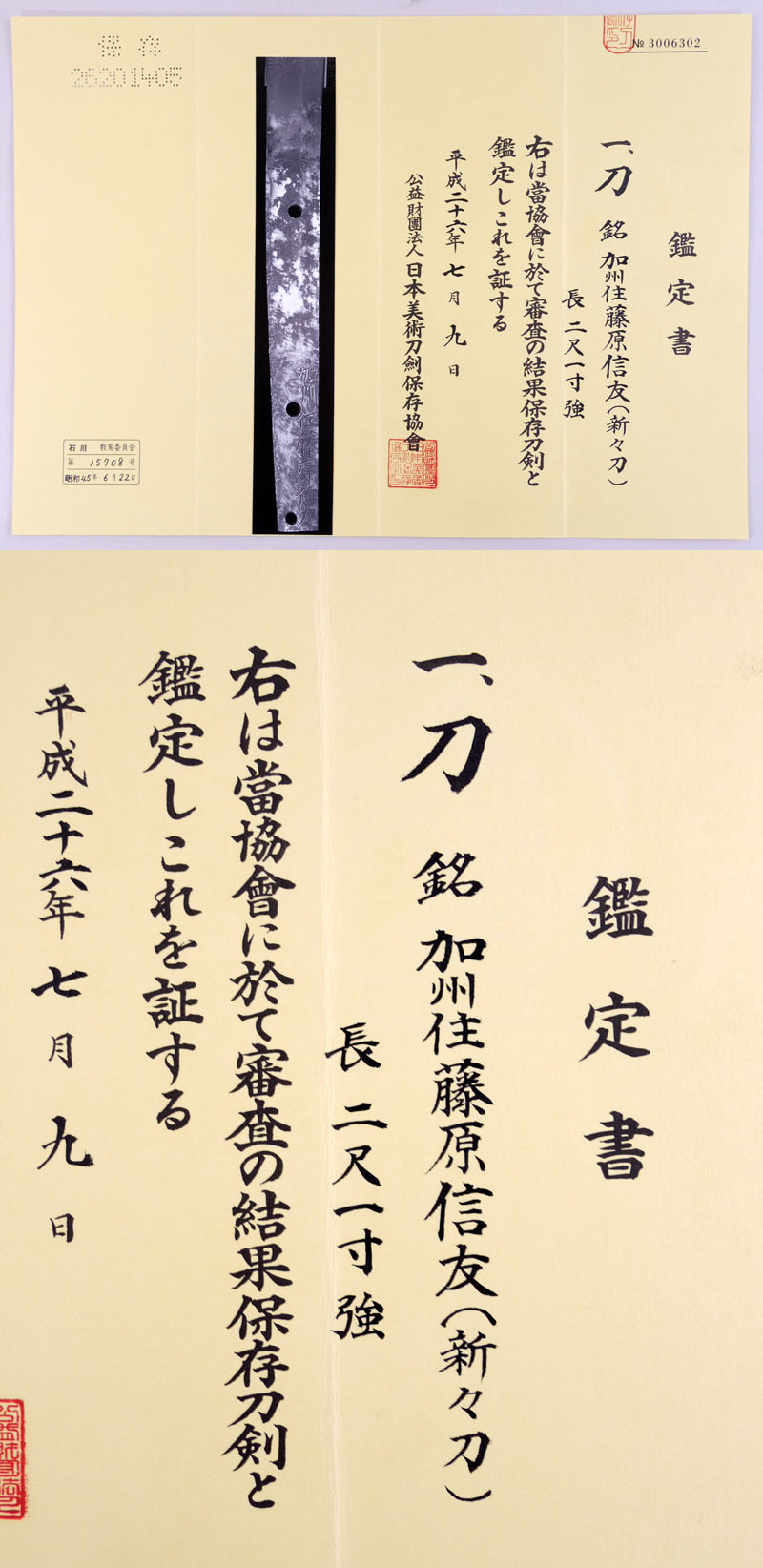 加州住藤原信友 Picture of Certificate