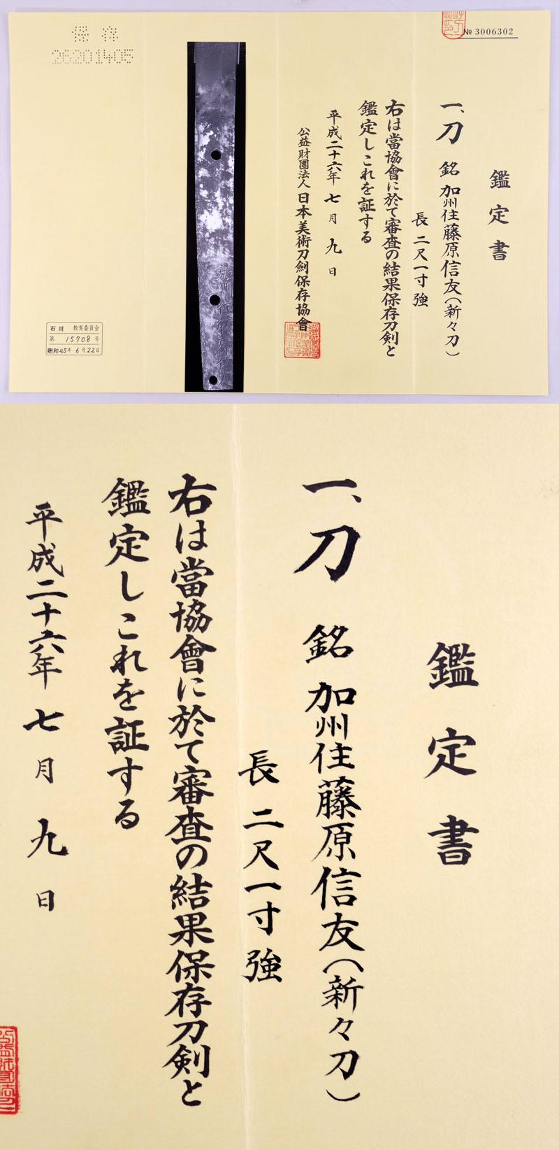 加州住藤原信友 Picture of Certificate