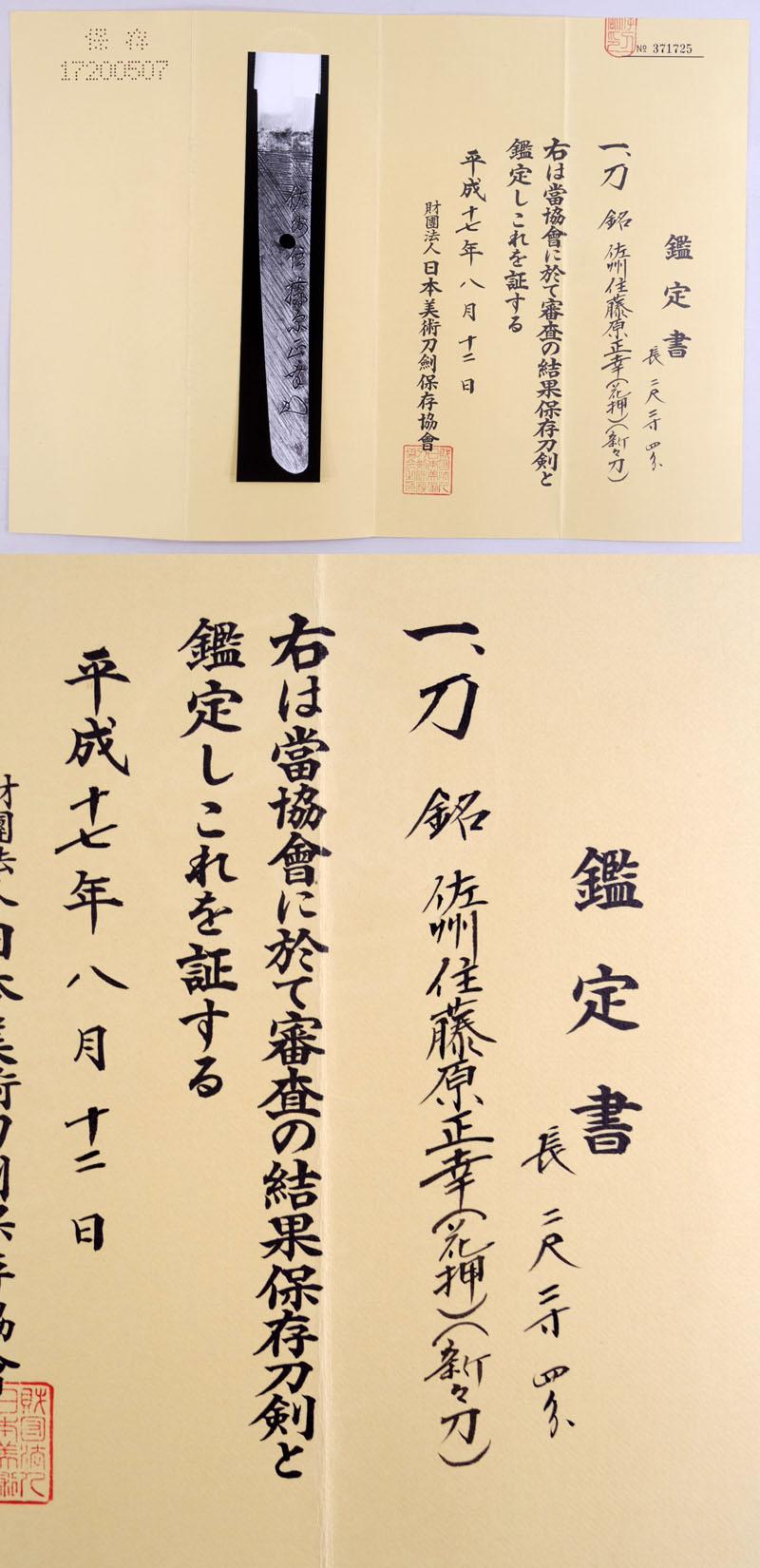 佐州住藤原正幸 Picture of Certificate