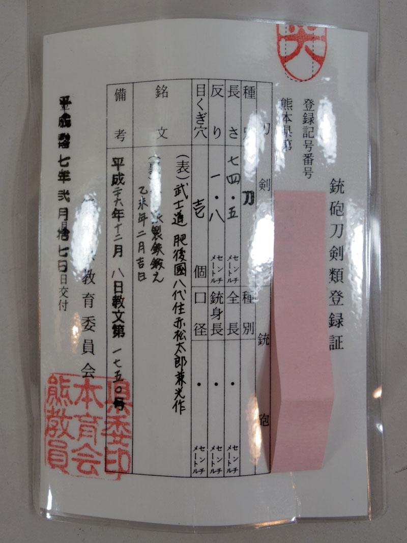 武士道 肥後國8代住赤松太郎兼光作 Picture of Certificate