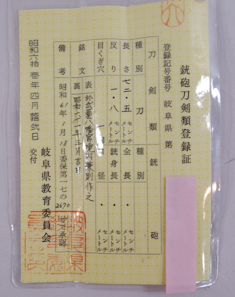 於武芸8幡宮境内兼則作之 (小島兼則) Picture of Certificate