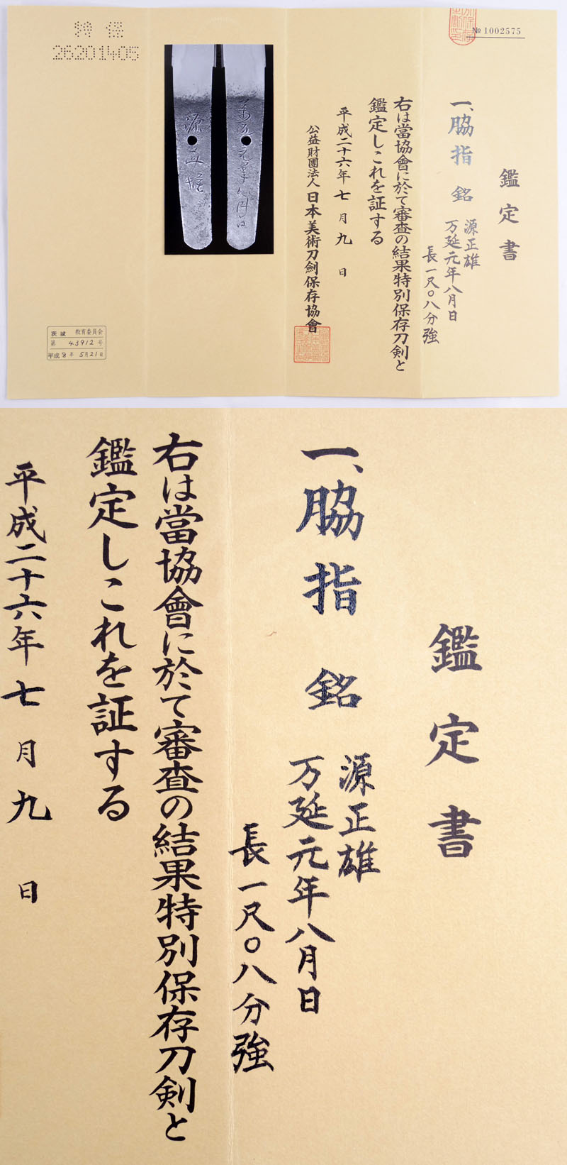 源正雄 (鈴木次郎)  Picture of Certificate