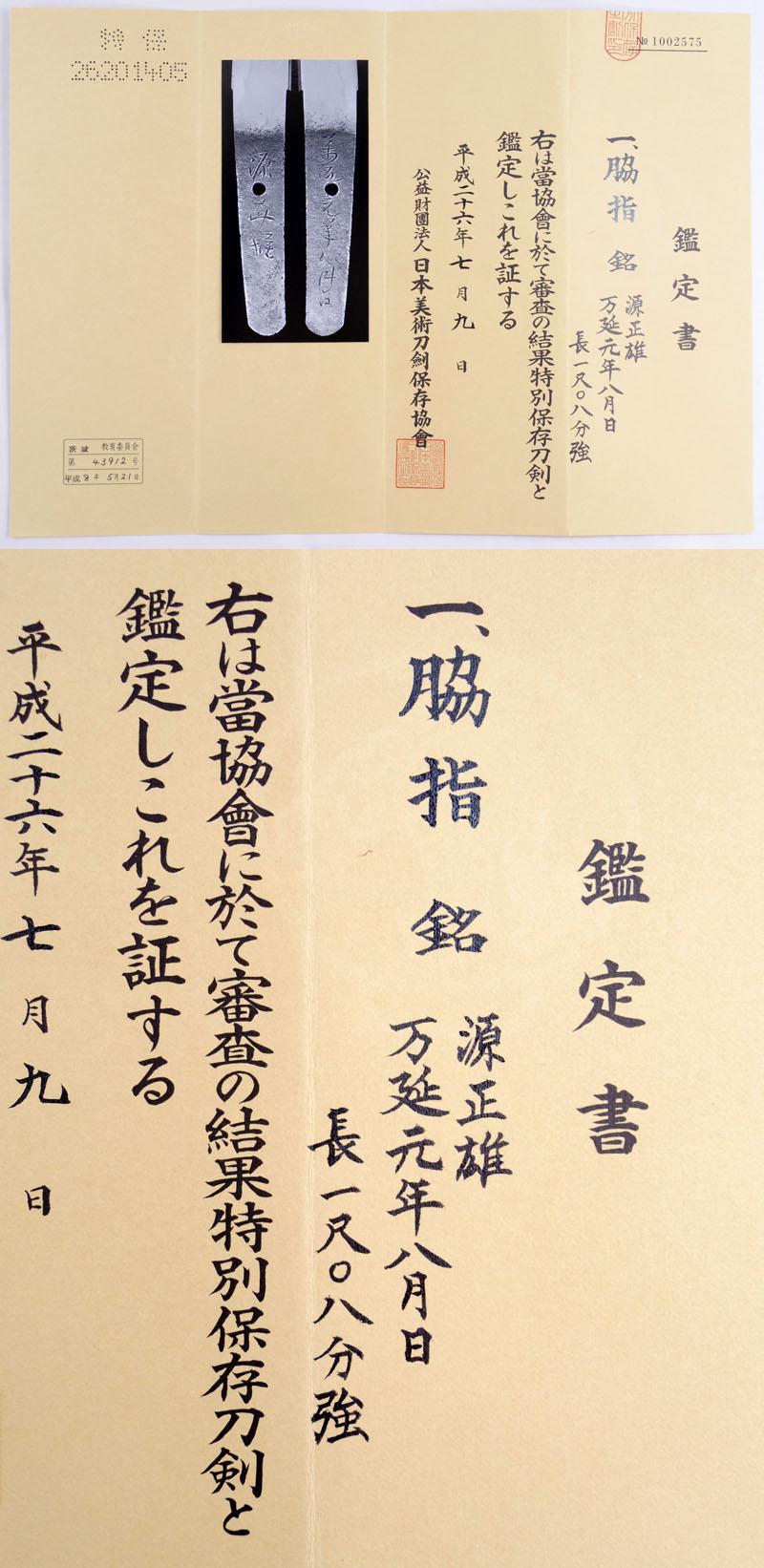 源正雄 (鈴木次郎)  Picture of Certificate