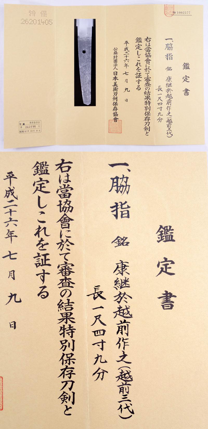 康継於越前作之(越前3代) Picture of Certificate