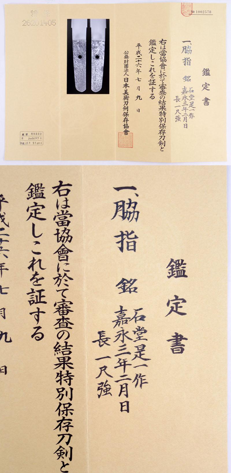 石堂是一作(運寿是一) Picture of Certificate