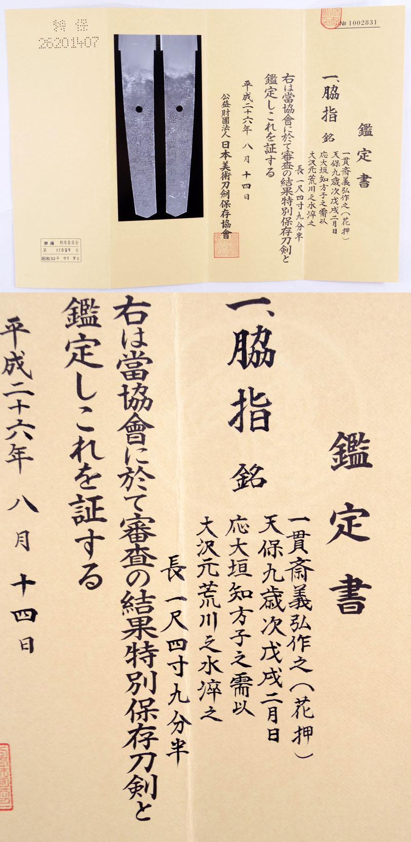 1貫斎義弘作之(花押) Picture of Certificate