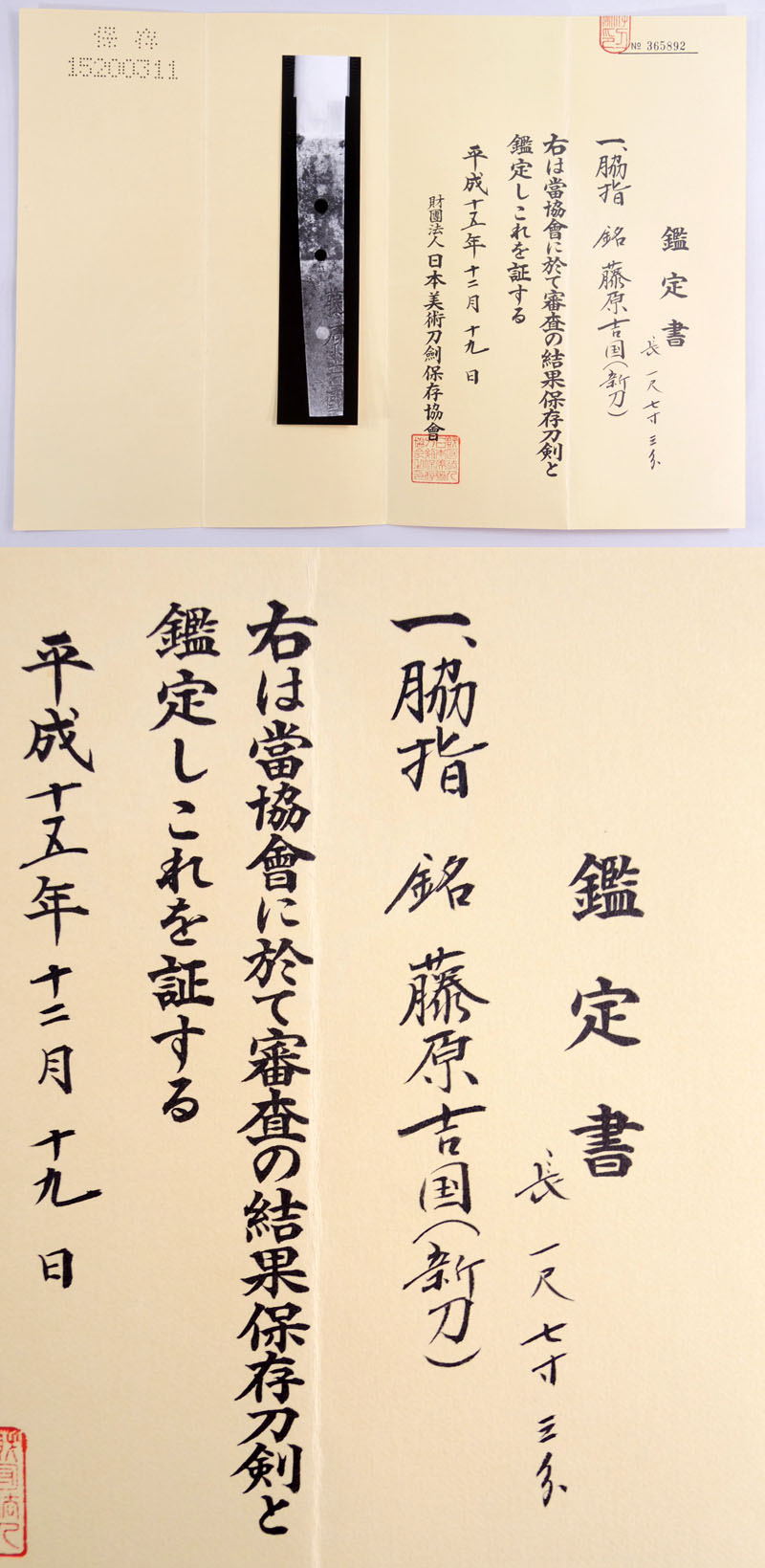 藤原吉国 Picture of Certificate