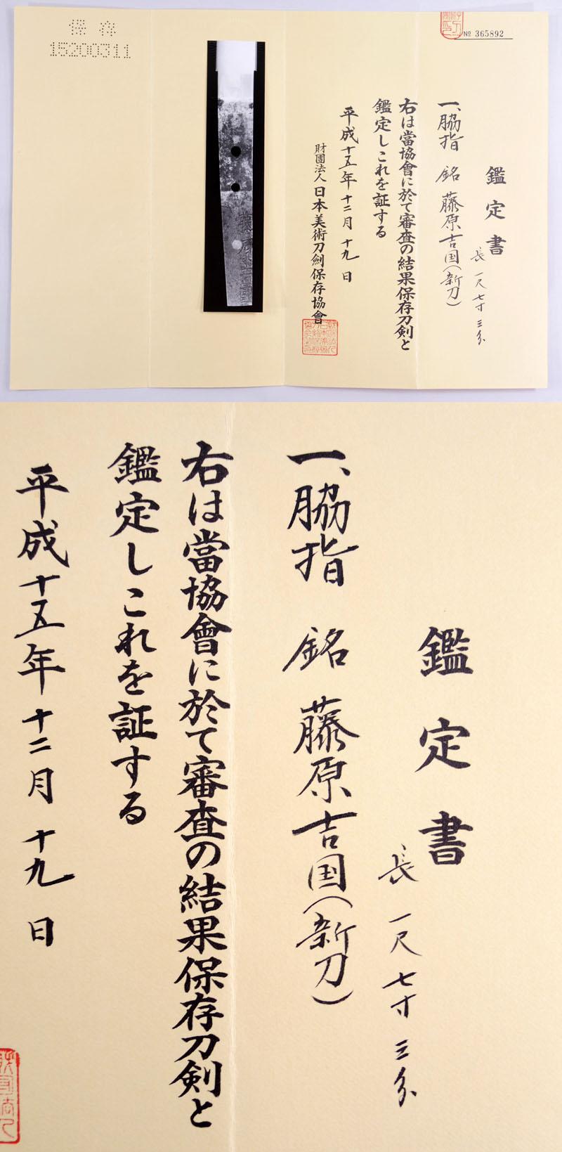 藤原吉国 Picture of Certificate