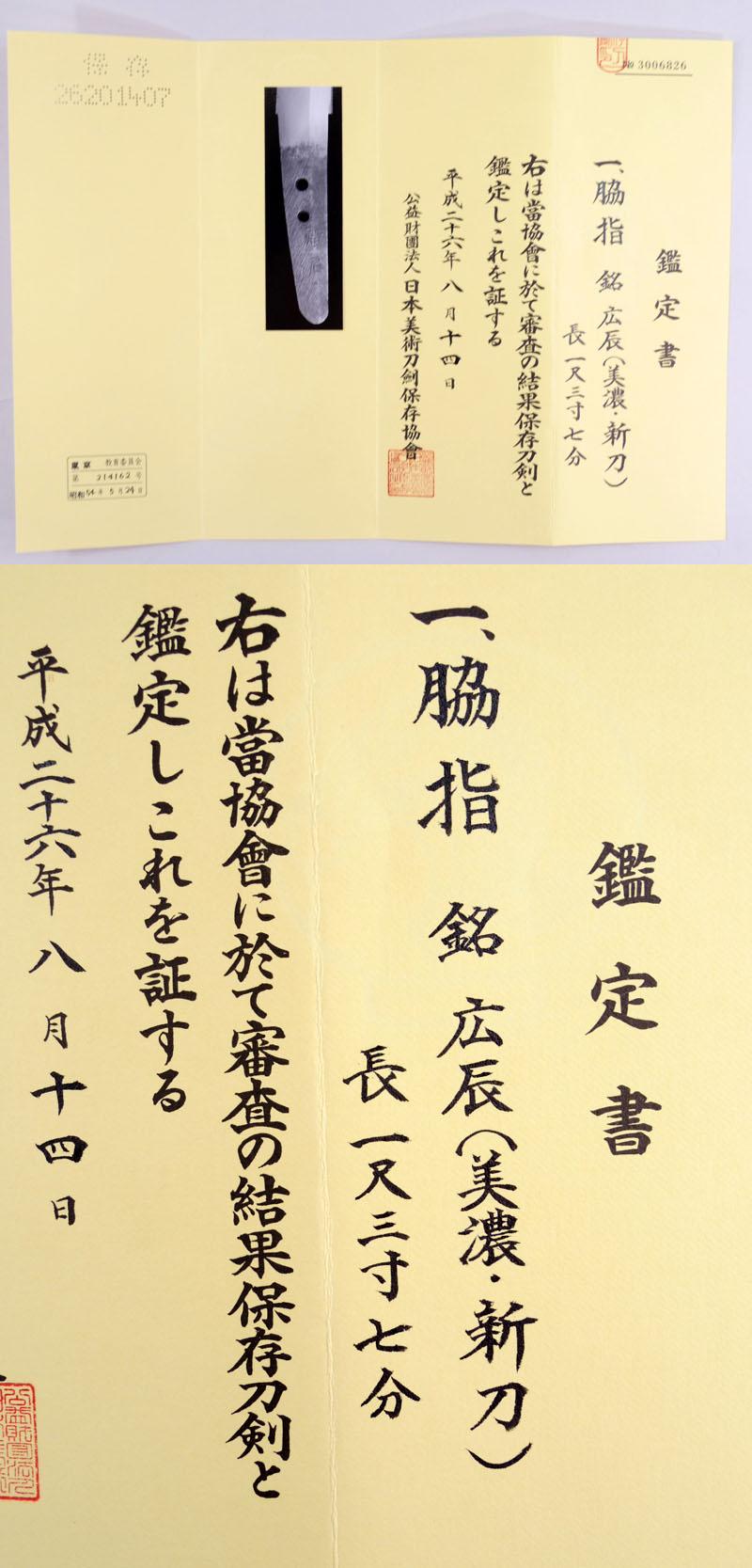広辰(美濃) Picture of Certificate
