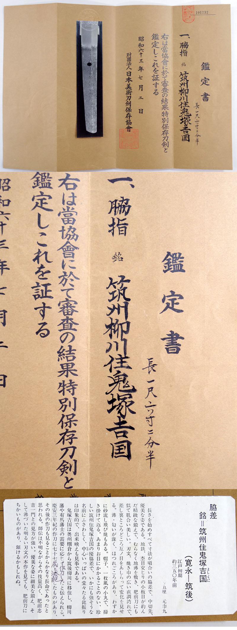 築州柳川住鬼塚吉国 Picture of Certificate