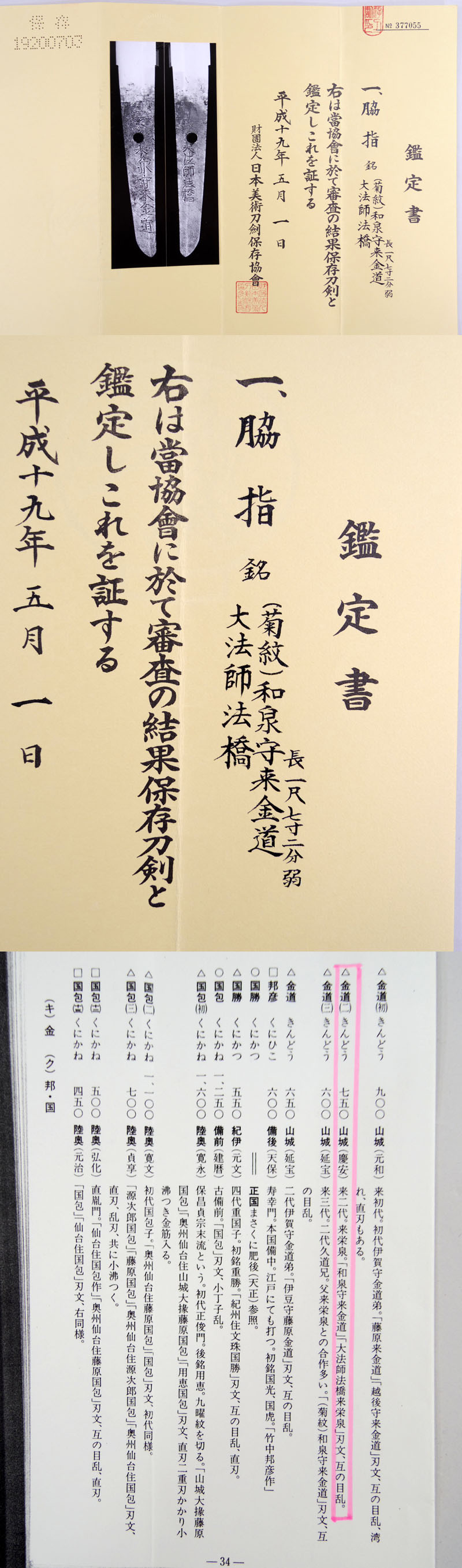 和泉守来金道 大法師法橋 Picture of Certificate