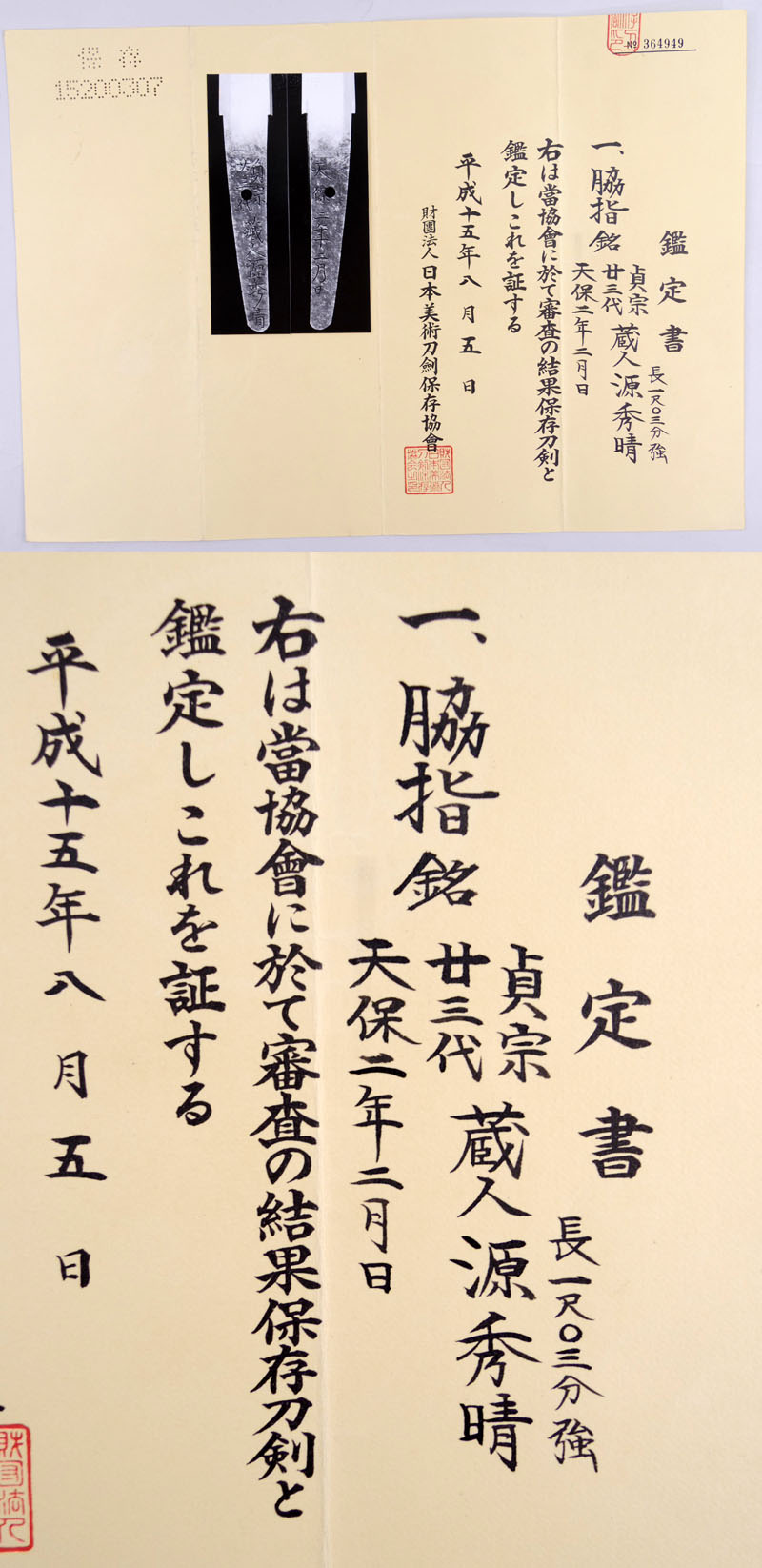 貞宗廿3代蔵人源秀晴 Picture of Certificate