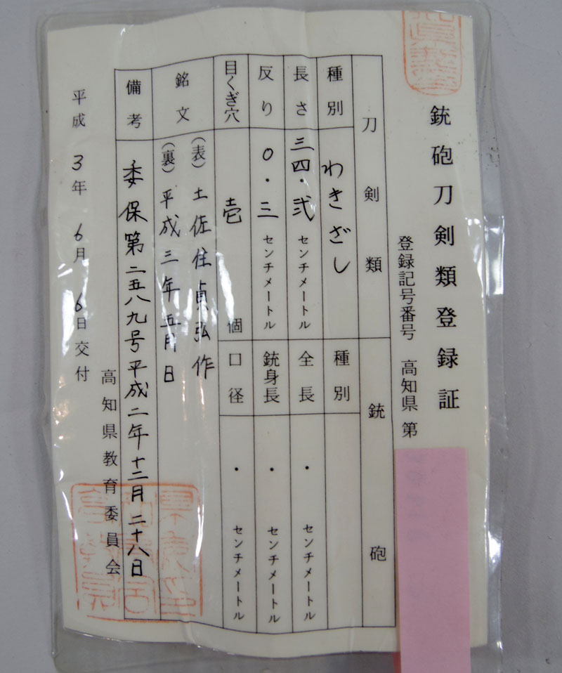 土佐住貞弘作 Picture of Certificate
