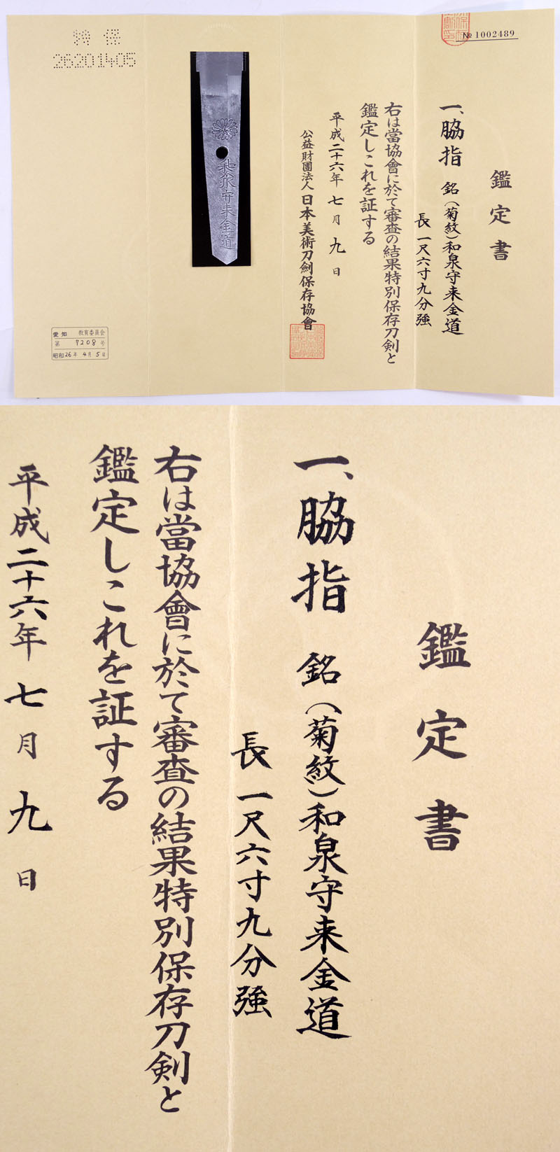 和泉守来金道 Picture of Certificate