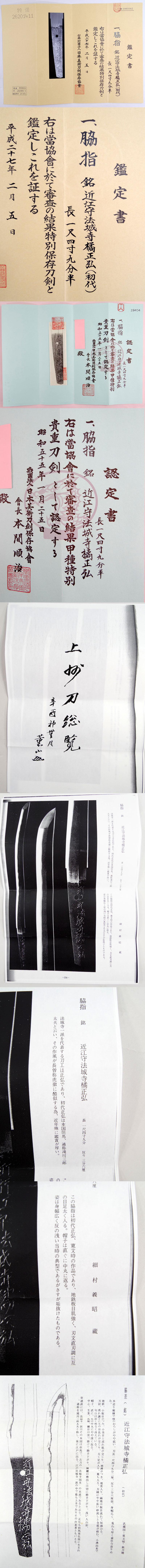 近江守法城寺橘正弘 Picture of Certificate