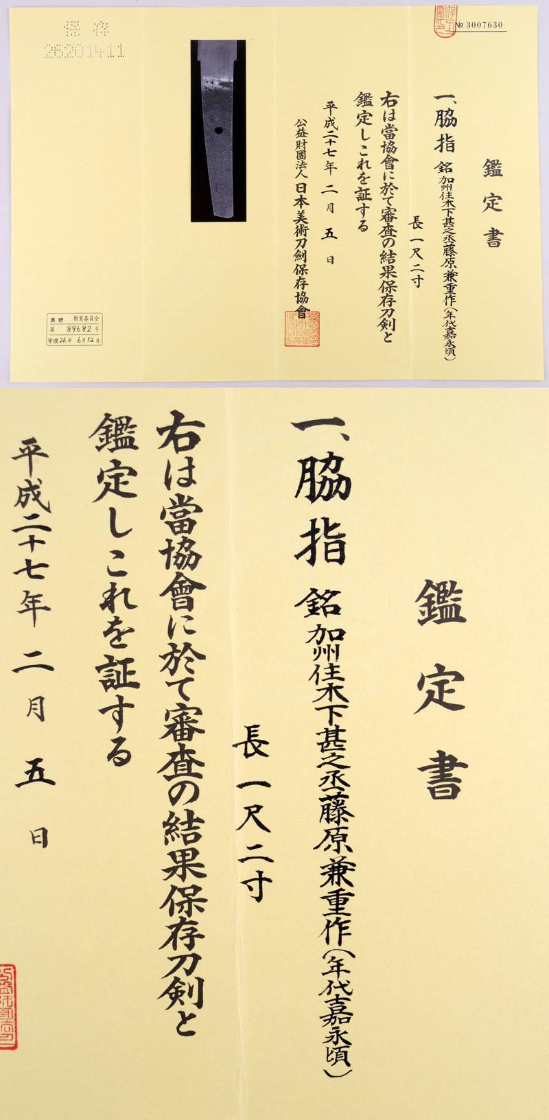 加州住木下甚之丞藤原兼重作 Picture of Certificate