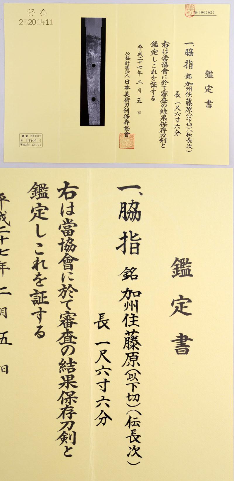 加州住藤原(以下切)(伝長次) Picture of Certificate