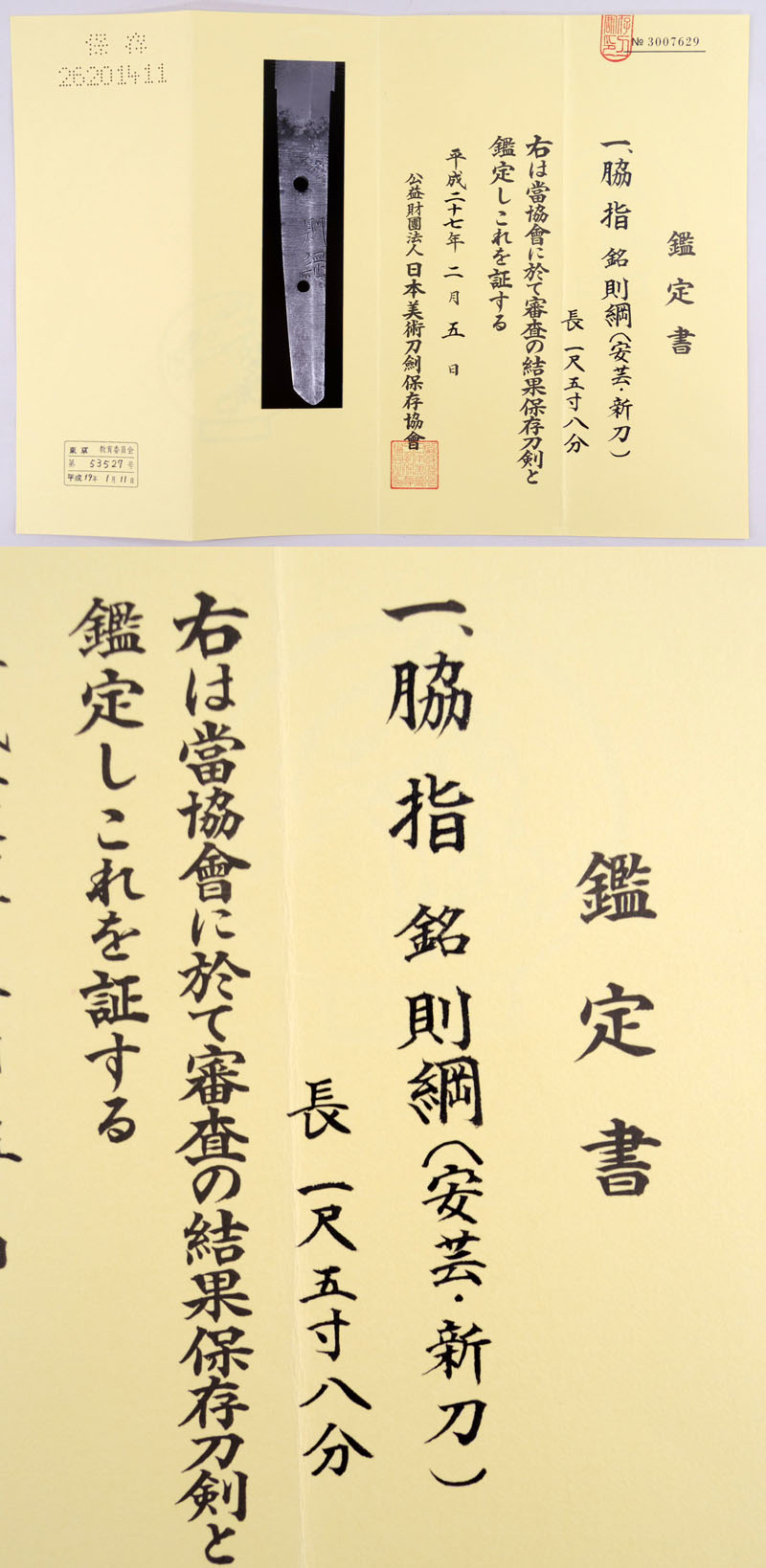 則綱 Picture of Certificate