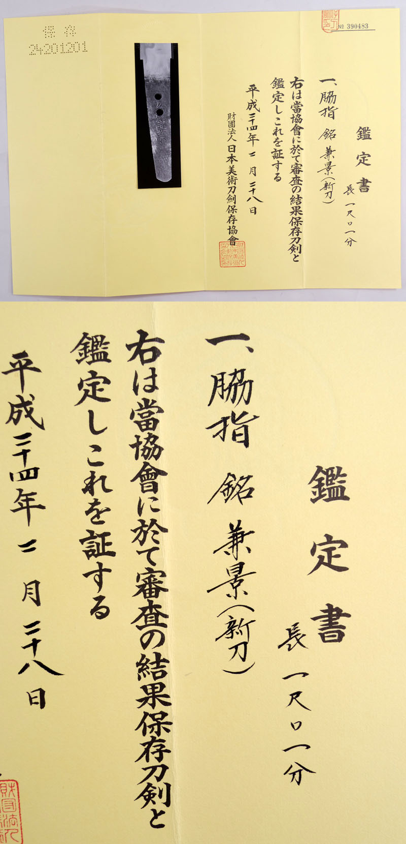 兼景 Picture of Certificate