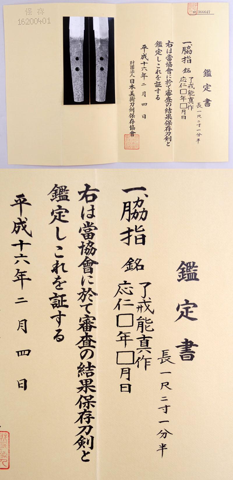 了戒能真作(筑紫了戒) Picture of Certificate