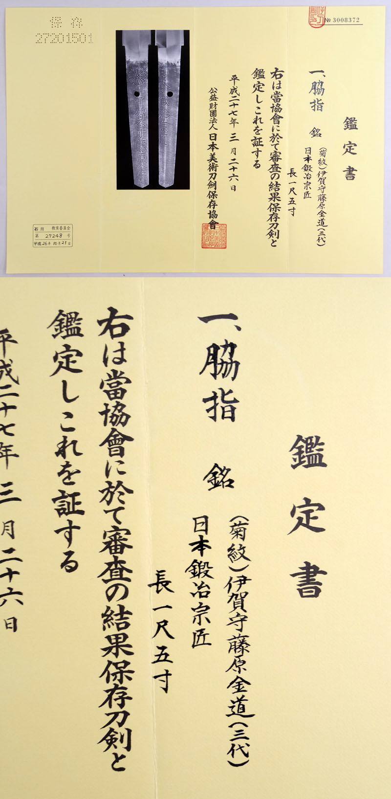伊賀守藤原金道(3代) Picture of Certificate