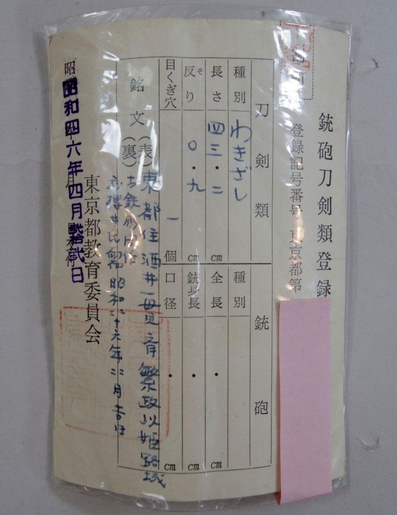 東都住酒井1貫斎繁政以姫路城古鉄彫同作 Picture of Certificate