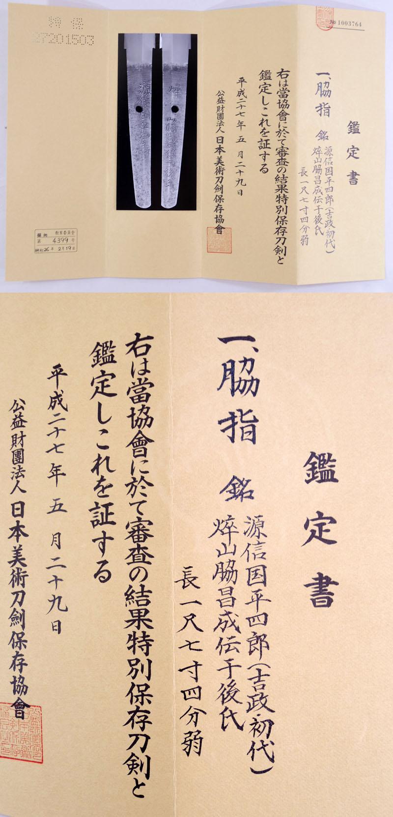 源信国平4郎(信国吉政・初代) Picture of Certificate