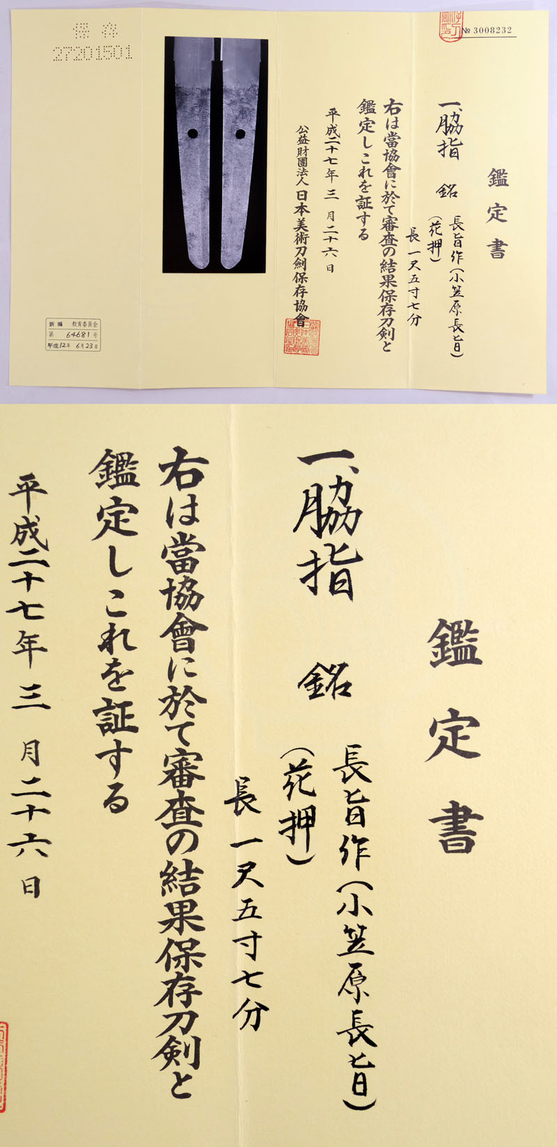 長旨(小笠原長旨) Picture of Certificate